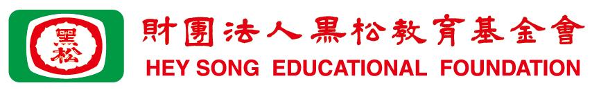 黑松教育基金會