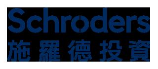 Schroders施羅德投資