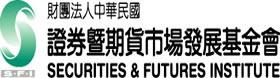 財團法人中華民國證券暨期貨市場發展基金會