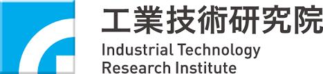 ITRI工業技術研究院