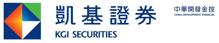 凱基證券股份有限公司