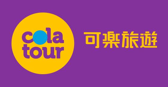 可樂旅遊-康福旅行社股份有限公司