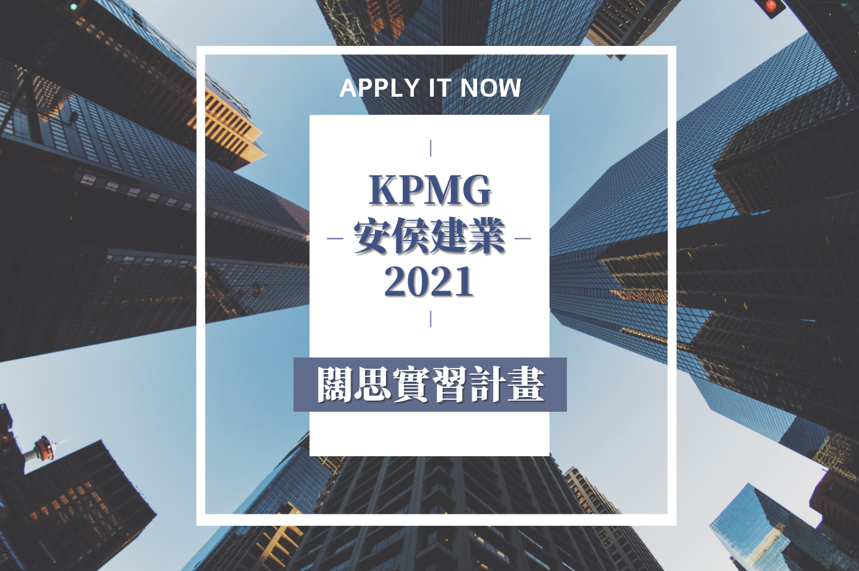 【KPMG安侯建業】2021年闊思實習計畫-人力資源組工讀實習