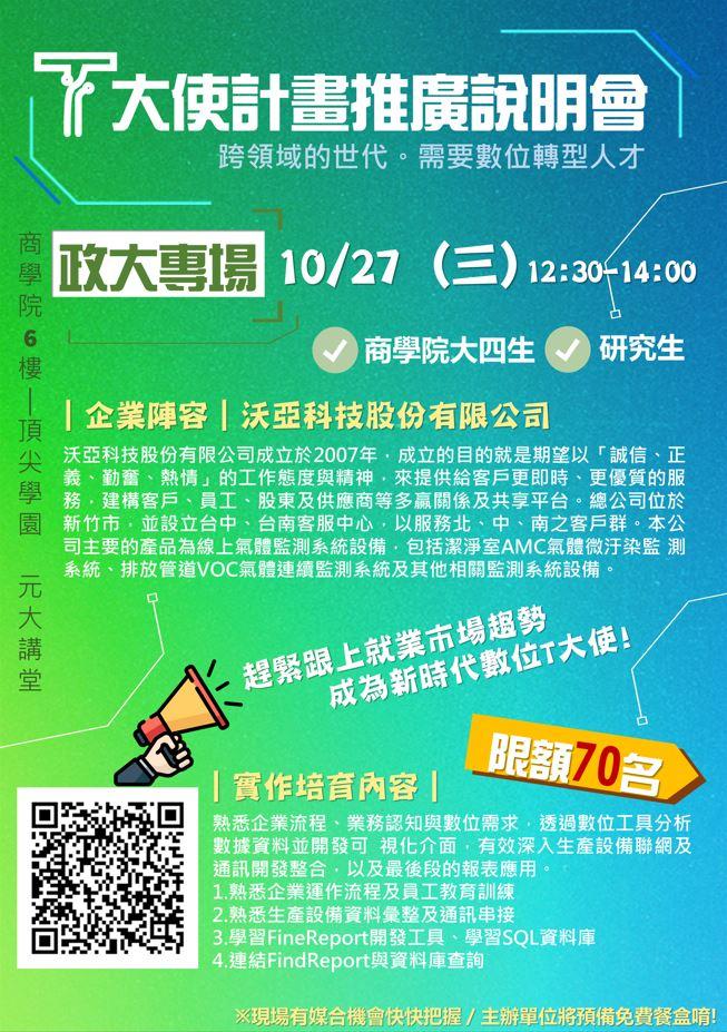 【2021 T大使招募推廣說明會】- 政大專場10月27日登場!