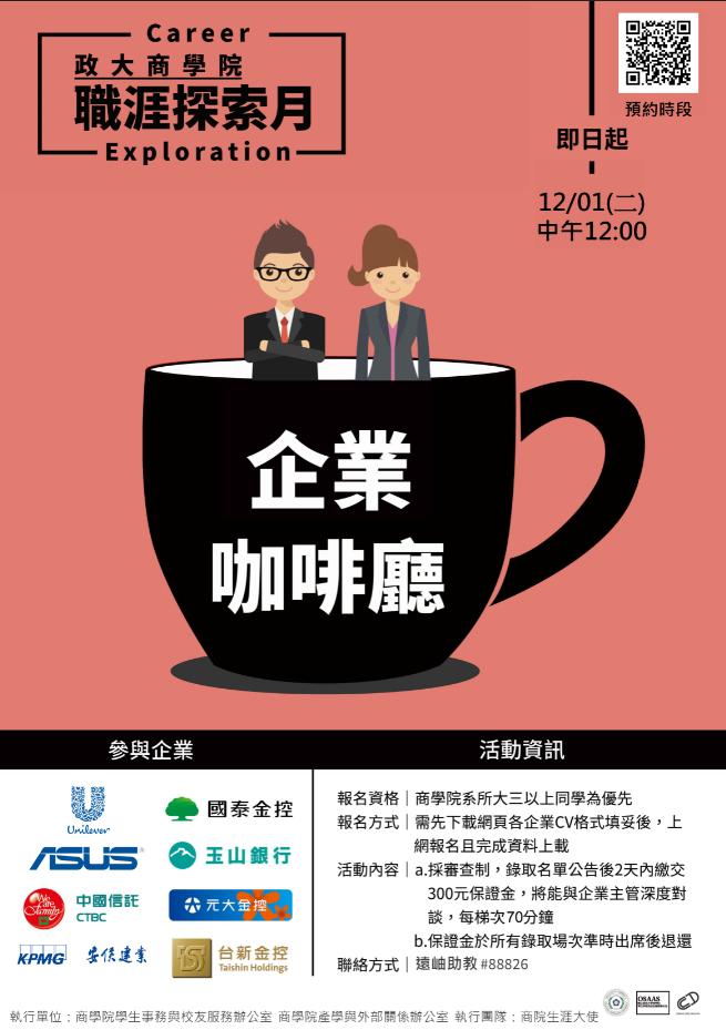 【商學院職涯探索月│企業咖啡廳】把握距離企業最近的機會,多家知名企業等你來報名!