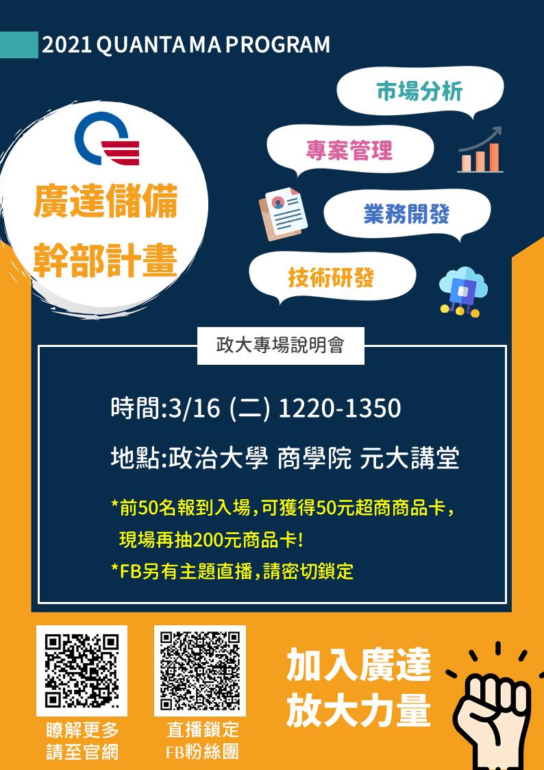 【03月16日】2021廣達電腦儲備幹部(MA)政治大學專場說明會登場,參加活動有機會把7-11禮券帶回家,歡迎同學踴躍報名!