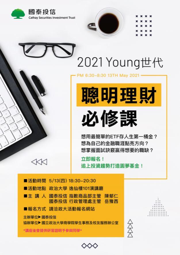 【講座】國泰投信 ▌2021 Young世代-聰明理財必修課