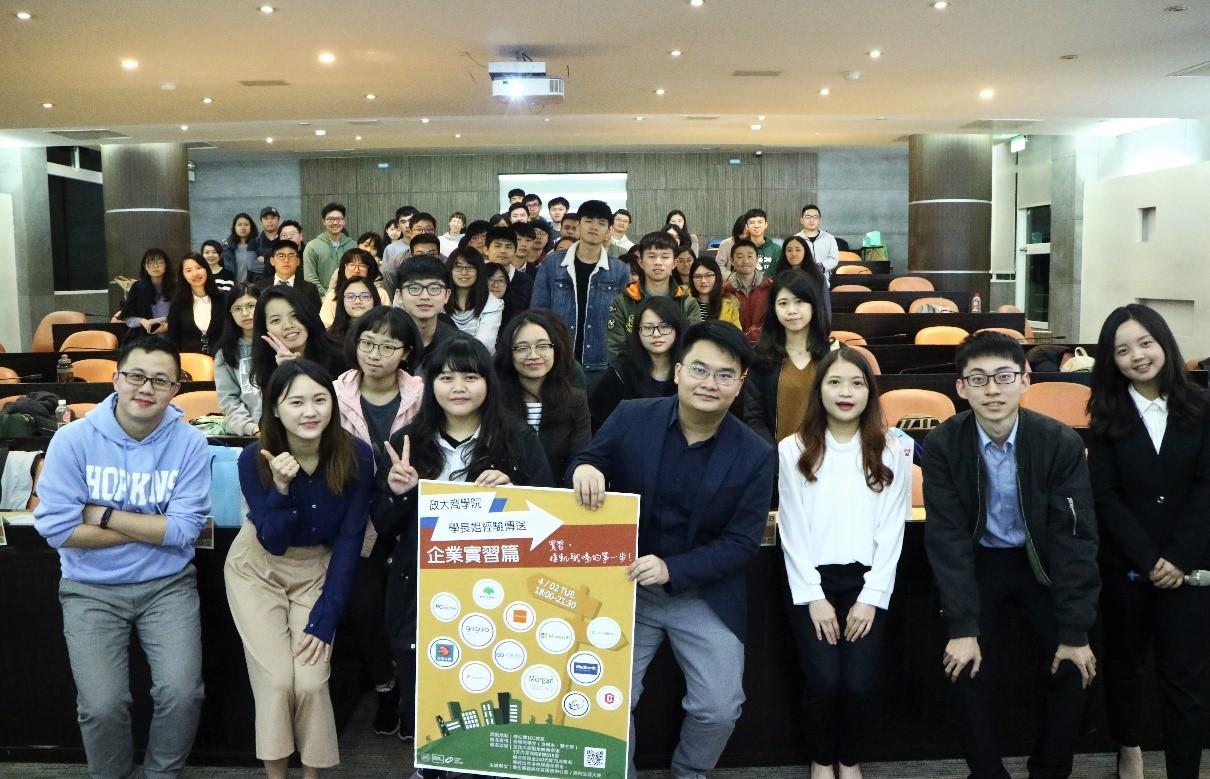 商學院鼓勵學生透過企業實習接軌產業,開創職涯更多可能性!