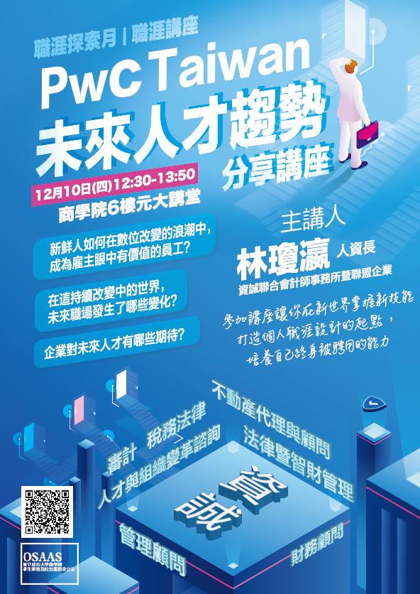 【職涯探索月 職涯講座】PwC Taiwan 未來人才趨勢分享