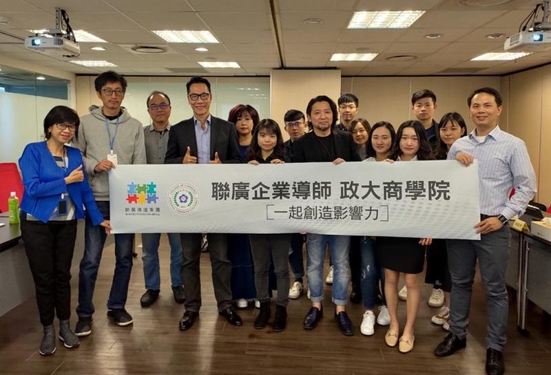 聯廣企業導師與國立政治大學商學院 攜手創造影響力