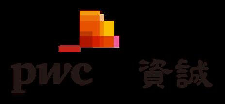 資誠聯合會計師事務所PwC Taiwan